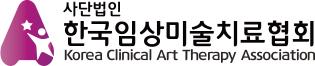 한국임상미술치료협회